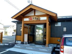 六日町温泉 湯らりあ (新潟県南魚沼市)