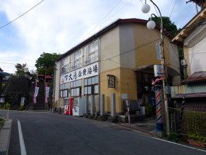 かみのやま温泉 下大湯公衆浴場 (山形県上山市)