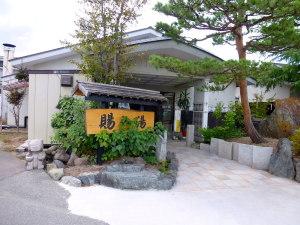 おいたま温泉 賜の湯 (山形県米沢市)
