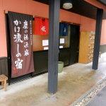 那須湯本温泉 小鹿の湯 (栃木県那須町)