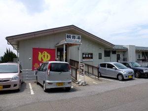南平台温泉 観音湯 (栃木県那珂川町)