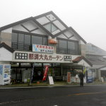 那須大丸ガーデン (栃木県那須町)