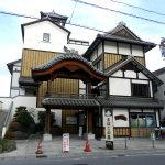 いわき湯本温泉 さはこの湯 (福島県いわき市)