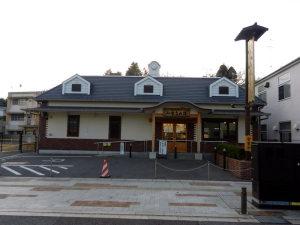 いわき湯本温泉 みゆきの湯 (福島県いわき市)