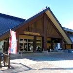 湯西川 水の郷観光センター (栃木県日光市)
