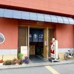 極楽湯 福島店 (非温泉) (福島県福島市)