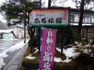 東鳴子温泉 高友旅館 (宮城県大崎市)