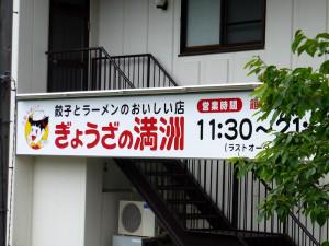 老神温泉 ぎょうざの満洲東明館 (旅館) (群馬県沼田市)