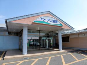 バーデン温泉 (福島県郡山市)