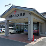 石橋ヘルス温泉 (福島県郡山市)