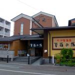 中伊豆温泉 草薙の湯