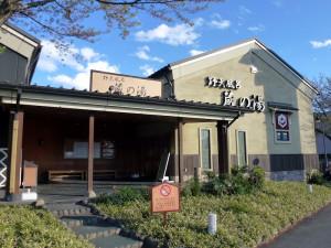 蔵の湯 鶴ヶ島店 (埼玉県鶴ヶ島市)