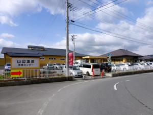山辺温泉保養センター (山形県山辺町)