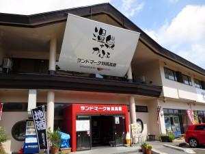 温泉かふぇ ランドマーク妙高高原 (新潟県妙高市)