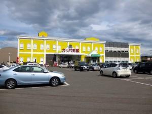 東日本健康ランド カッパ王国 (福島県伊達市)