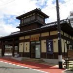 飯坂温泉 波来湯 (福島県福島市)