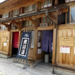 飯坂温泉 鯖湖湯 (福島県福島市)
