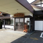 あづま温泉 桔梗館 (群馬県東吾妻町)
