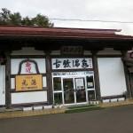 古牧温泉 元湯 (青森県三沢市)
