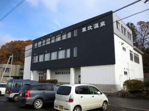 東北温泉 (青森県東北町)