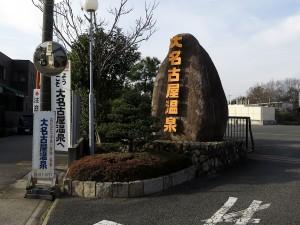 【閉館】大名古屋温泉