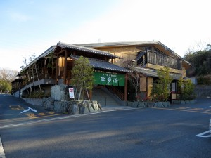 天然温泉 楽の湯みどり (愛知県名古屋市緑区)