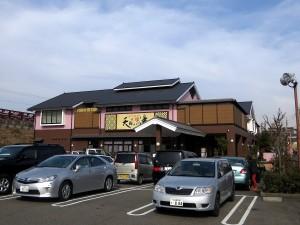太平温泉 天風の湯 (愛知県名古屋市中川区)