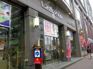天然温泉 アーバンクア (愛知県名古屋市中区)