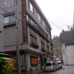 松之山温泉 野本旅館 (新潟県十日町市)