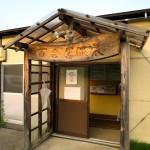 百合居温泉 (長野県栄村)