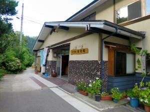 宮下温泉 栄光舘 (旅館) (福島県三島町)