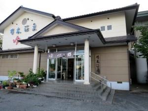 乃木温泉 ゆの郷 (栃木県那須塩原市)
