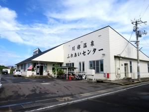 川部温泉 ふれあいセンター (青森県田舎館村)