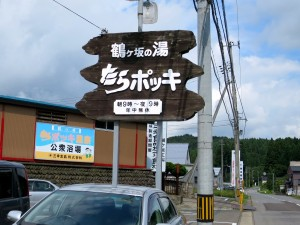 たらポッキ温泉 (青森県青森市)
