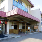 山北ゆり花温泉・交流の館「八幡」 (新潟県村上市)