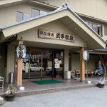 秩父湯元 武甲温泉 (埼玉県横瀬町)