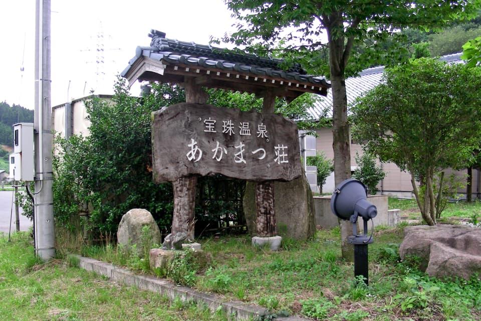 宝珠温泉 あかまつ荘