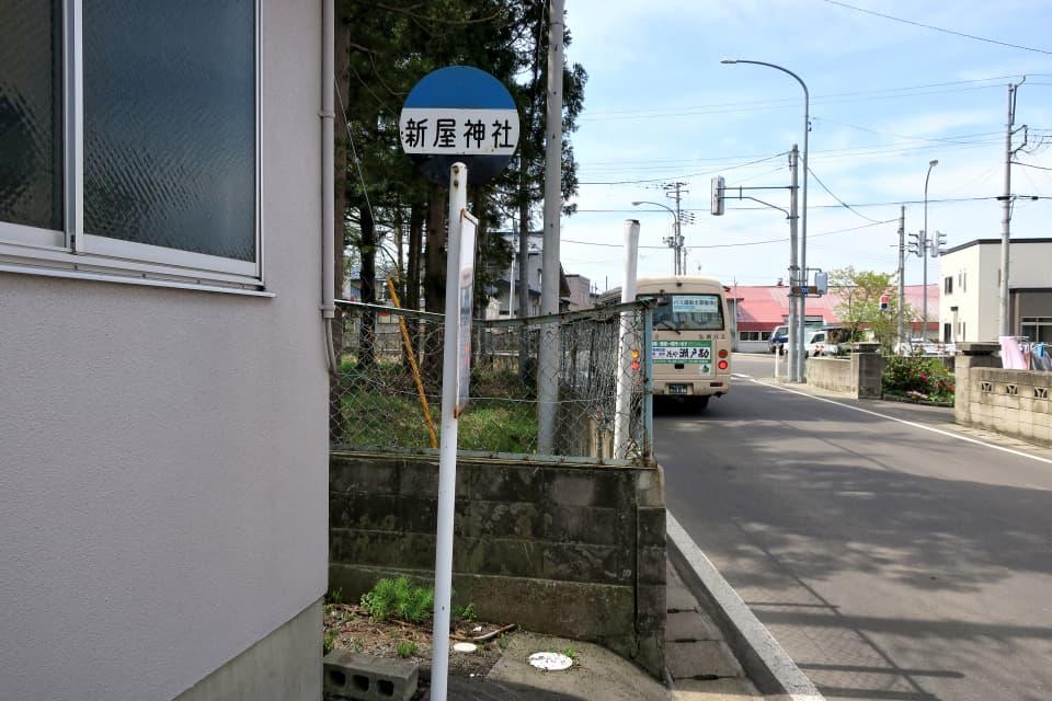新屋神社 バス停