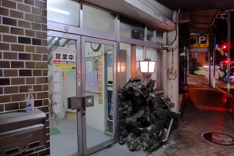 熱海温泉 熱海駅前温泉浴場 (静岡県熱海市)
