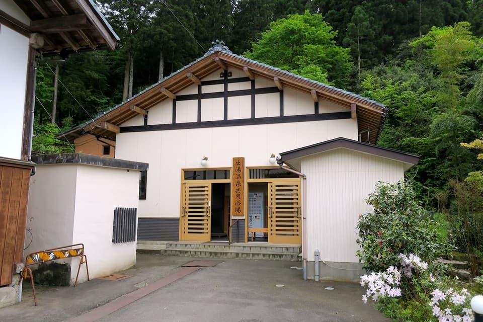 出湯温泉 共同浴場 (新潟県阿賀野市)