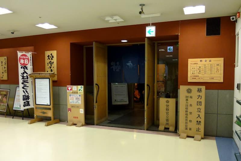 極楽湯 福島店