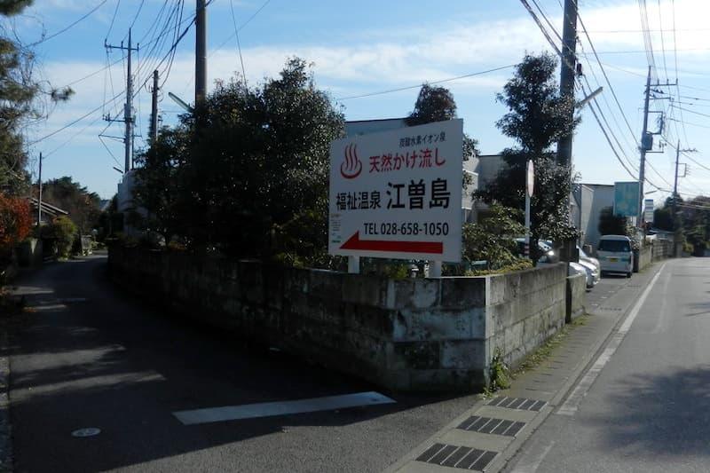 福祉温泉 江曽島