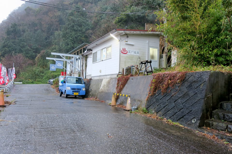 城ヶ崎海岸 富戸温泉