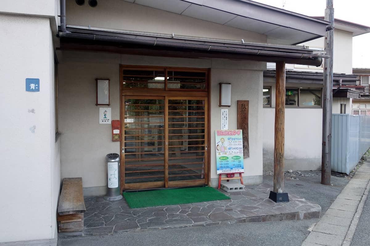 臥龍温泉保養センター