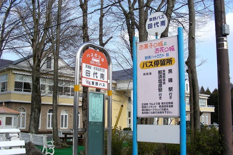 田代南 バス停