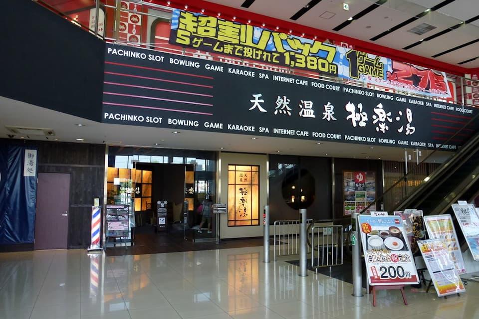 極楽湯仙台南店