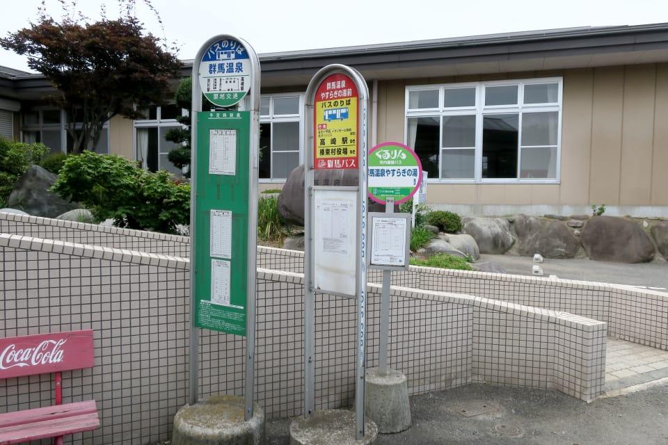 群馬温泉やすらぎの湯 バス停
