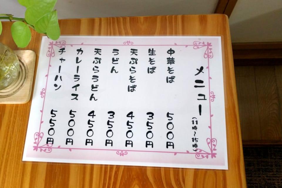 白馬龍神温泉 食事メニュー