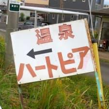 宇都宮線氏家駅から喜連川温泉めぐり (2015年10月)