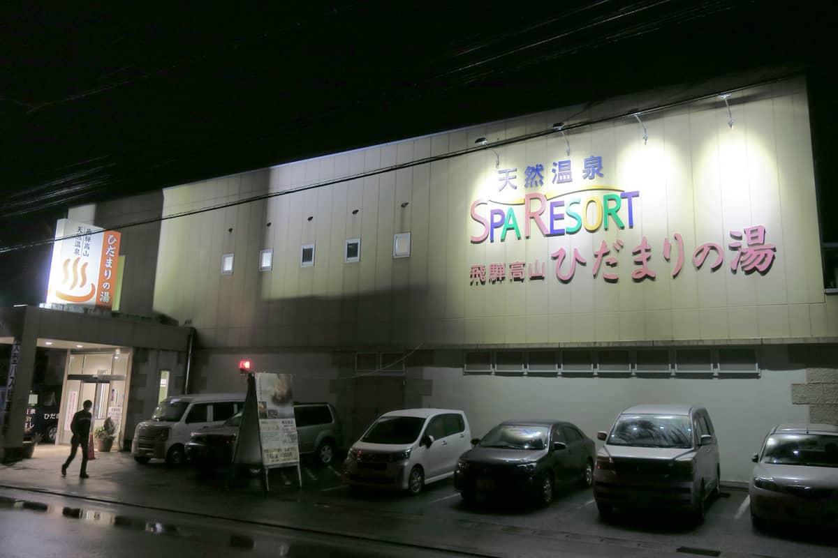 飛騨高山 ひだまりの湯 (岐阜県高山市)